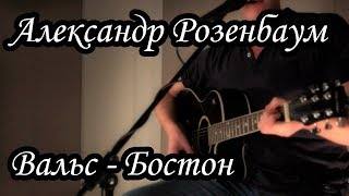 Розенбаум - Вальс бостон (Acoustic covers and songs by Sergio)