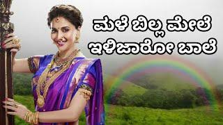 kannada-song-male-billa-mele-ili-jaro-bale-kannada-whatsapp-status-video39s-