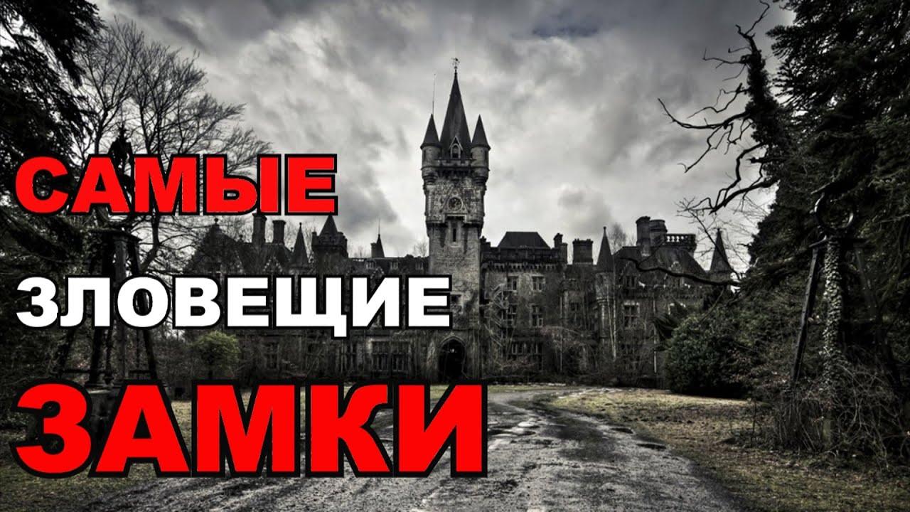 фото старинных замков мира