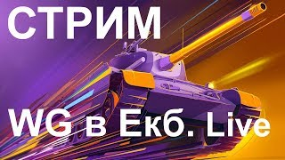 СТРИМ WoT: WG в Екатеринбурге. Live