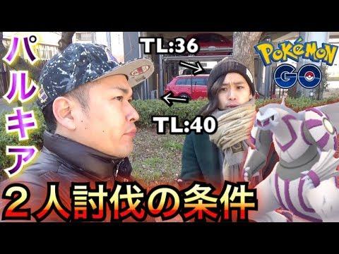 ポケモンGOパルキア2人討伐に挑戦する人向けのリトマス試験紙的動画パーティー