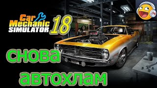 Car Mechanic Simulator 2018 №2 Кругом автохлам!