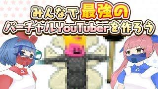 🔴【生放送】みんなで最強のバーチャルYouTuberを作ろう!
