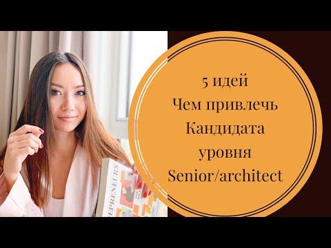 Чем заинтересовать Кандидата Senior/Team Lead/Architect?
