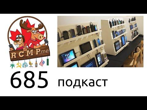Разработка мобильного приложения - 685 подкаст