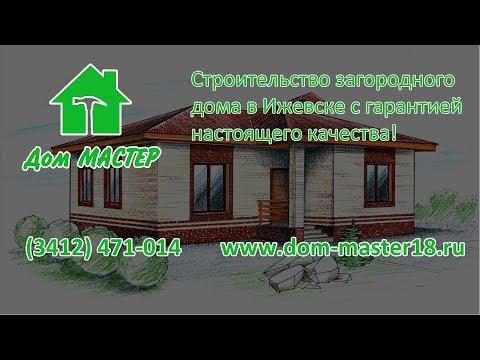 Строительство загородных домов в Ижевске - Дом Мастер