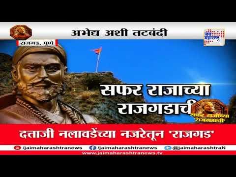 A tour to Rajgad Pune
