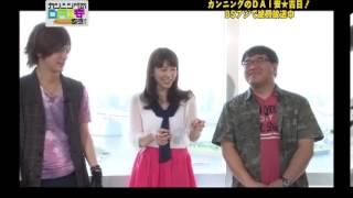 カンニングのDAI安☆吉日!ポッドキャスト #192 安藤成子 検索動画 17