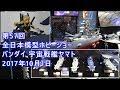 第57回全日本模型ホビーショー バンダイ 宇宙戦艦ヤマト (2017年)