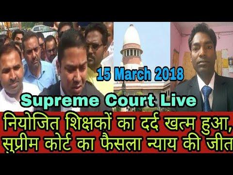Supreme Court Live-3 || नियोजित शिक्षकों का दर्द खत्म हुआ||सुप्रीम कोर्ट का फैसला न्याय की जीत||SVP
