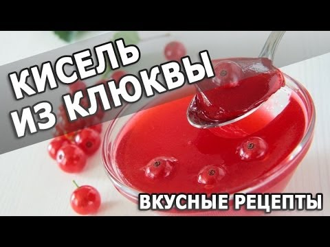 кисель на фруктозе рецепт