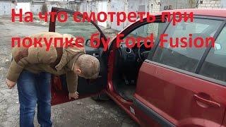 Ford Fusion : на что смотреть при покупке бу автомобиля
