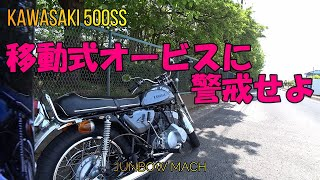 【KAWASAKI 500SS】移動式オービスに警戒せよ