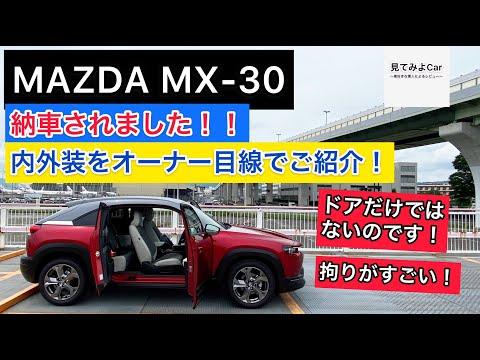 MAZDA MX-30納車されました!!26歳のオーナー目線で内外装をご紹介します!!