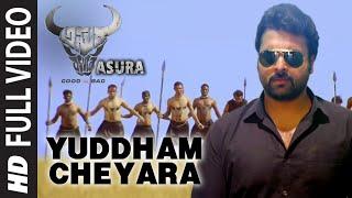 Yuddham Cheyara Full Video Song || Asura || Nara Rohit, Priya Benerjee