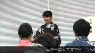 新作講談「中村春二伝」お披露目会ー成蹊大学文学部「実践する日本文化」