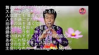 人生の楽屋/加納ひろしCover:sasaki