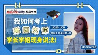 我如何考上美国名校?学姐现身说法!Monica Pan 录取学校:UCSD UCB 南加大 哥伦比亚大学 《美国升学直通车》特别节目 - YouTube