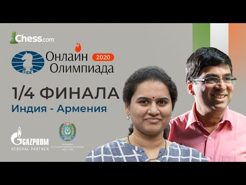 Онлайн-олимпиада. 1/4 финала. Индия - Армения с МГ Артуром Юсуповым