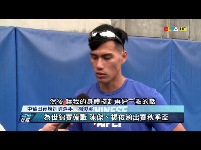 愛爾達電視20190922新聞/世錦賽前試身手 楊俊瀚秋季盃跑破大會