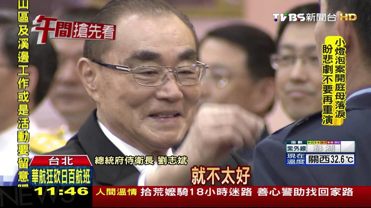 【TVBS】首度出席將官晉升 蔡英文:莫忘菜鳥初衷 - YouTube