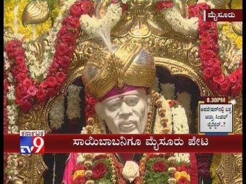 Mysore Maharaja''s Resemblence Crown Offered to Sai Baba on Guru Poornima