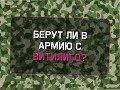 Берут ли в армию с витилиго?