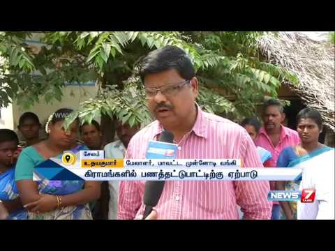 Mobile micro ATM service to help people in urban areas at Salem | News7 Tamil