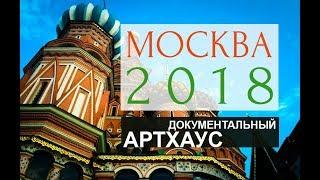 Артхаус документальный: Москва 2018. Arthouse Moscow 2018. Football World Cup in 2018.
