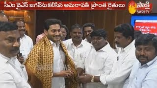 Amaravati Farmers meet AP CM YS Jagan Mohan Reddy | Sakshi TV