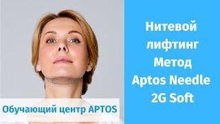Обучение косметологов методам APTOS