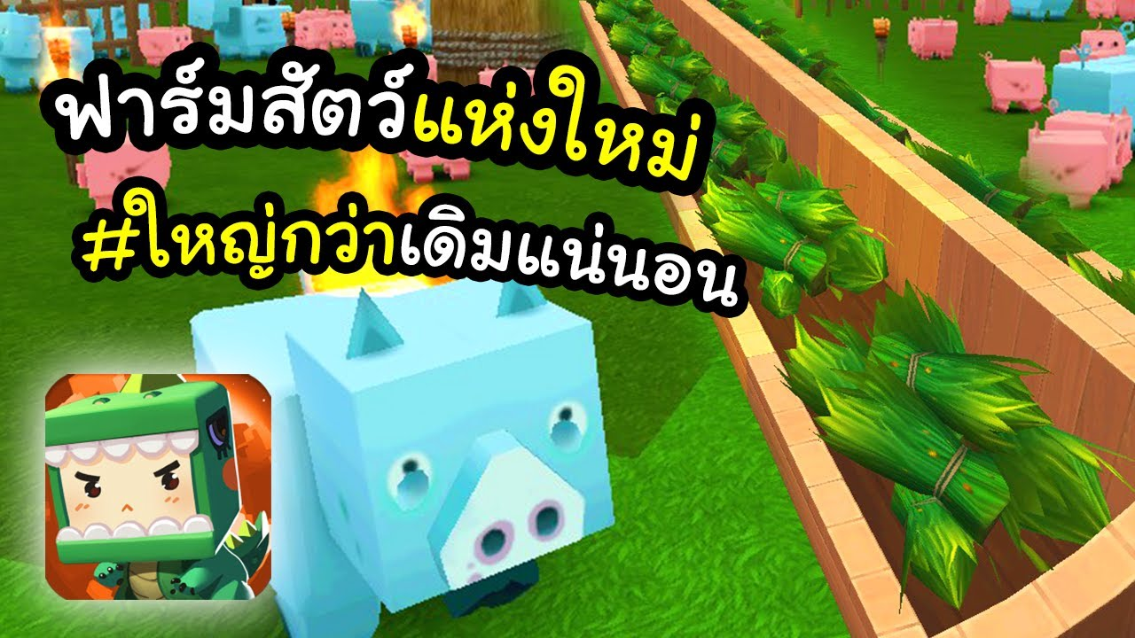 🌍 Mini World: ฟาร์มสัตว์แห่งใหม่ (ใหญ่กว่าเดิม) #17