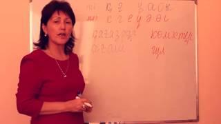 Обучение и курсы казахского языка в Алматы. Преподаватель по казахскому языку Кульшара Бейсекова.(, 2015-05-20T08:25:12.000Z)