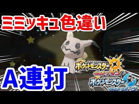 【ポケモンUSUM】色違いミミッキュにA連打で出会いたい!