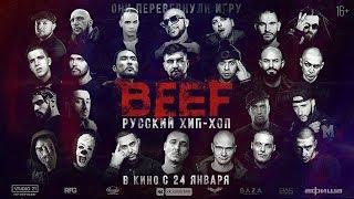 BEEF: Русский Хип-Хоп | Official Trailer [HD] #3 (2018)