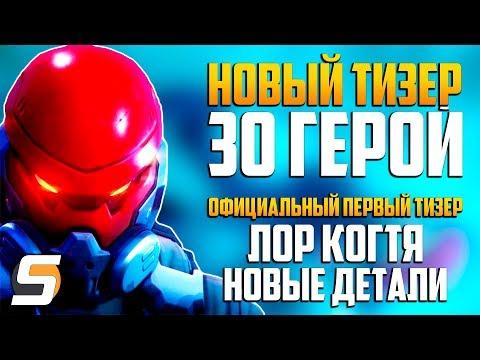 НОВЫЙ ТИЗЕР 30 ГЕРОЙ - Первый официальный | Лор Когтя | Боевой медик Батист - Overwatch новости thumbnail