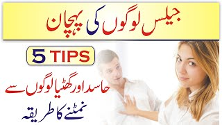 Signs Someone is Secretly Jealous of you urdu hindi | How to deal with Jealous people
