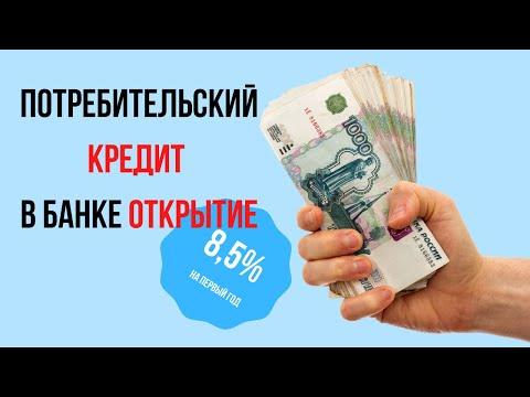 Банк Открытие - потребительский кредит: процентная ставка и условия
