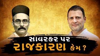 Mahamanthan: સાવરકર પર રાજકારણ કેમ ? | VTV Gujarati News
