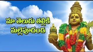 Maa Telugu Talliki - Starts From 1:46
