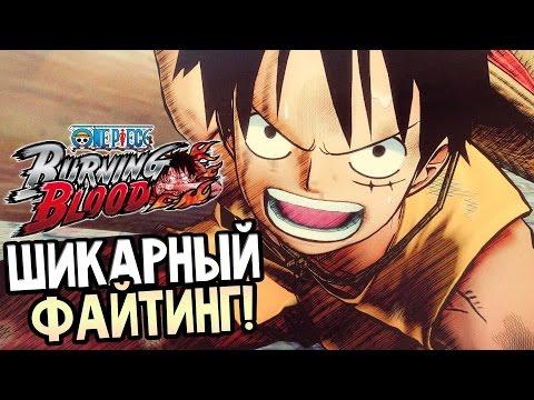 One Piece Burning Blood — ШИКАРНЫЙ ФАЙТИНГ!