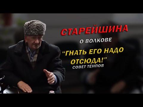 Беков Мурад о Министре Руслане Волкове и его «просьбе» к Имамам РИ   Совет тейпов   5.12.2019