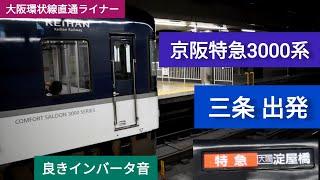 京阪3000系 特急 淀屋橋行き 三条出発