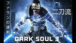 ダークソウル3   ファランの速剣二刀流特化で対人 驚異の火力 thumbnail