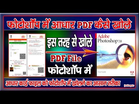 How To Open Aadhar Pdf File In Photoshop 7.0 | Photoshop Me Aadhar Pdf File Open Kaise Kare