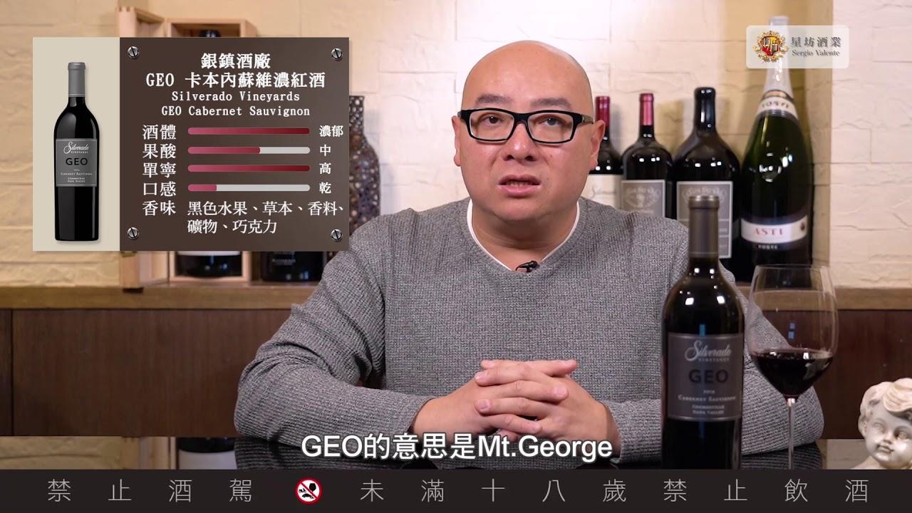 銀鎮酒廠 GEO 卡本內蘇維濃紅酒 - YouTube