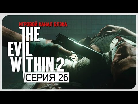 Финал сайда с поющим призраком ● Evil Within 2 #26 [Nightmare/PC/Ultra Settings]