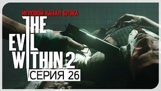 Финал сайда с поющим призраком ● Evil Within 2 #26 [Nightmare/PC/Ultra Settings]