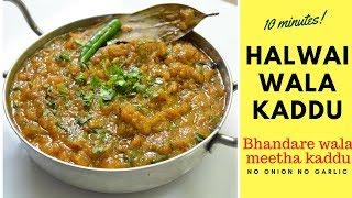 10 मिनट में झटपट बनाएँ हलवाई वाला कददू |भंडारे वाला खट्टा मीठा कददू | Kaddu recipe
