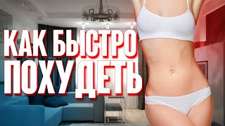 Как быстро похудеть 9 САМЫХ ЭФФЕКТИВНЫХ И ПОПУЛЯРНЫХ СПОСОБОВ